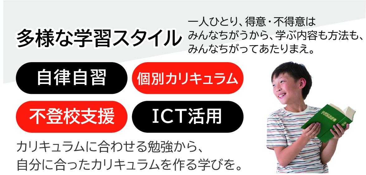 様々な学習スタイル【自律自習/個別カリキュラム/少人数集団/ICT活用】